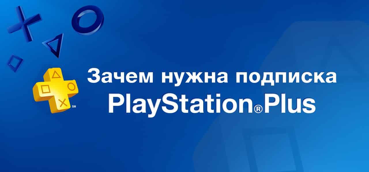 Зачем нужна подписка PlayStation Plus
