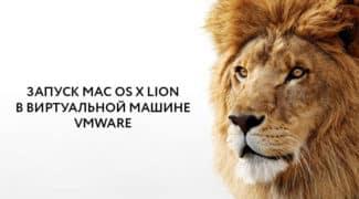 [Хакинтош] Запуск Mac OS X Lion в виртуальной машине VMware