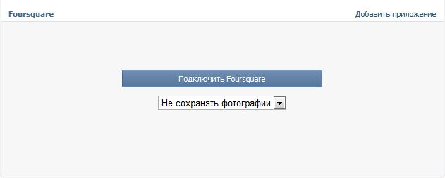 Постинг записей Foursquare во Вконтакте