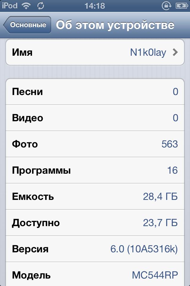 Как установить iOS 6 без учетной записи разработчика