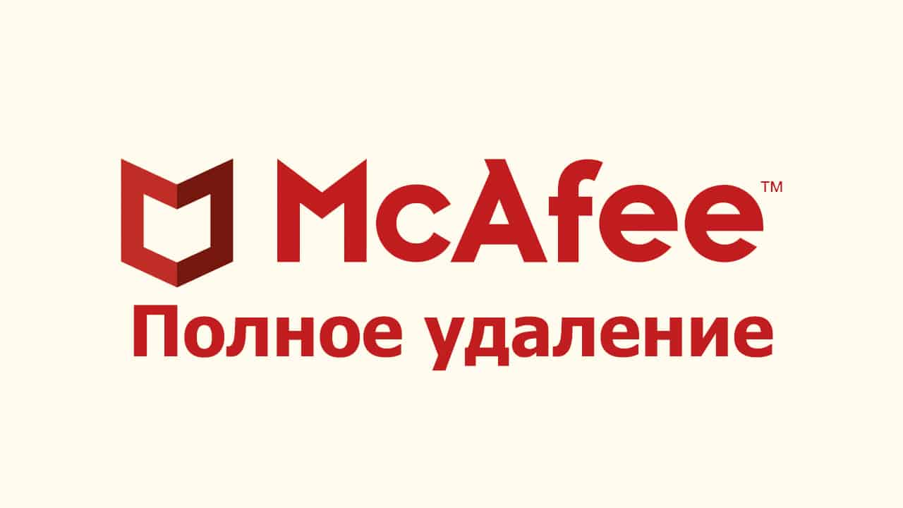 mcafee security center как удалить