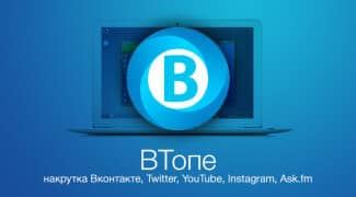 ВТопе: накрутка Вконтакте, Twitter, Instagram
