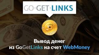 Вывод денег из GoGetLinks на счет WebMoney