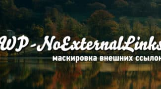 WP-NoExternalLinks - маскировка внешних ссылок