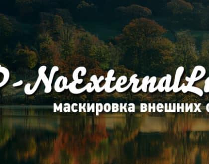 WP-NoExternalLinks