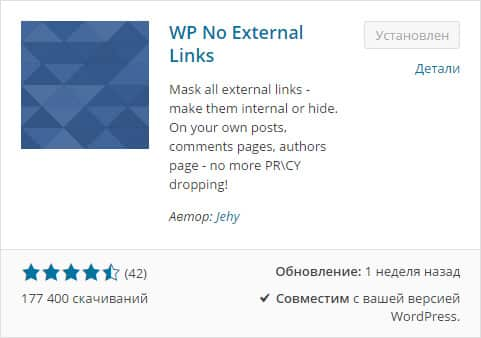 скачать WP-NoExternalLinks