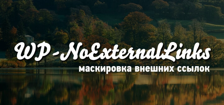 WP-NoExternalLinks