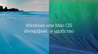 Windows или Mac OS? Интерфейс и удобство