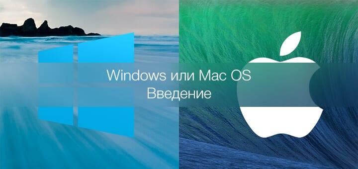 Windows или Mac OS