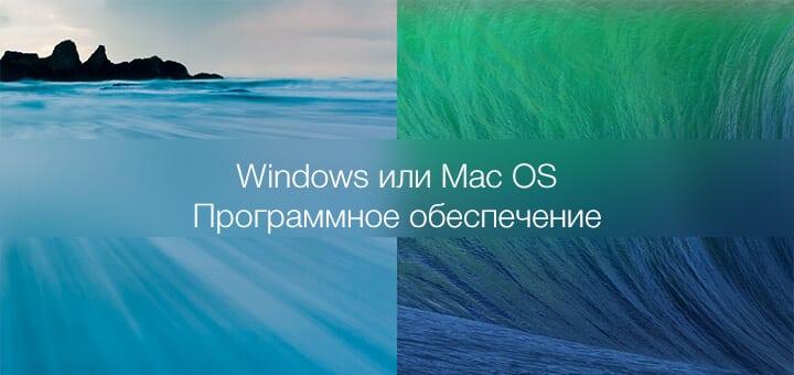 Windows или Mac OS? Программное обеспечение