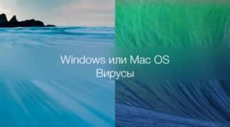 Windows или Mac OS? Вирусы