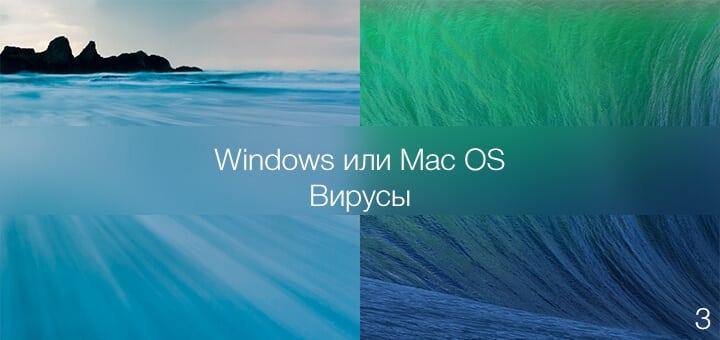 Winows и Mac вирусы