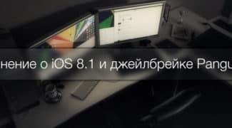 Мнение о iOS 8.1 и джейлбрейке Pangu8