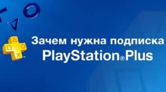 Зачем нужна подписка PlayStation Plus?