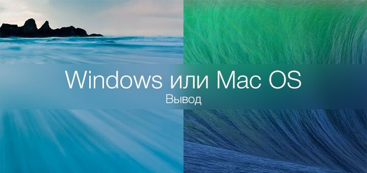 Windows или Mac OS? Вывод