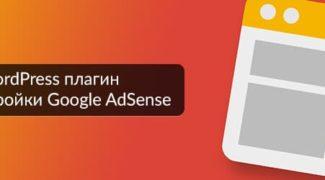 WordPress плагин для настройки Google AdSense