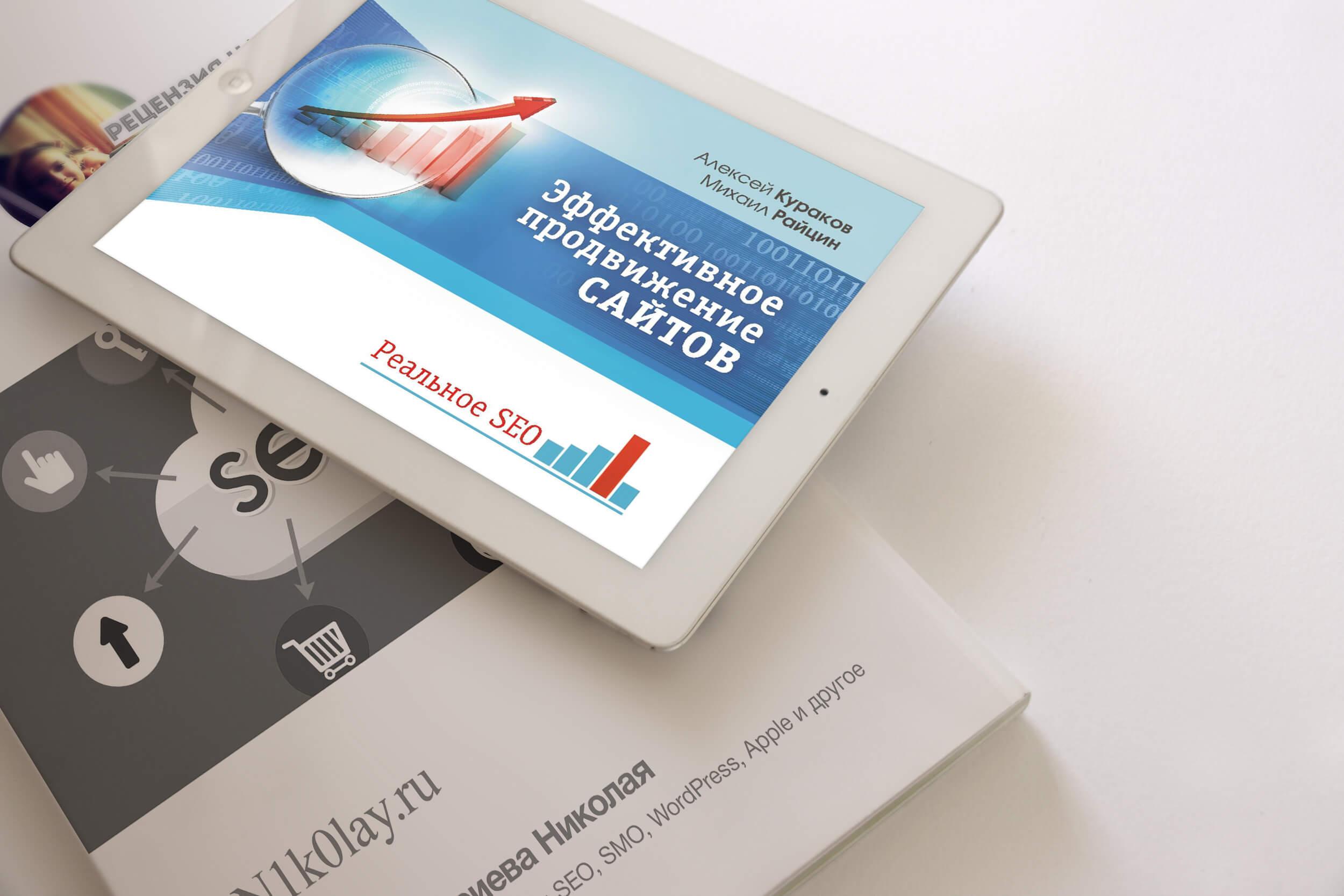 Книга «Эффективное продвижение сайтов. Реальное SEO»