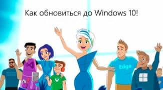 Как обновить Windows 8.1 на Windows 10, если не пришло обновление