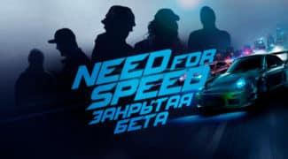 Мнение о Need for Speed Closed Beta