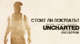 Стоит ли покупать Uncharted: Натан Дрейк Коллекция?