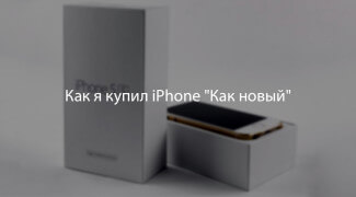 """Как я купил iPhone """"Как новый"""""""