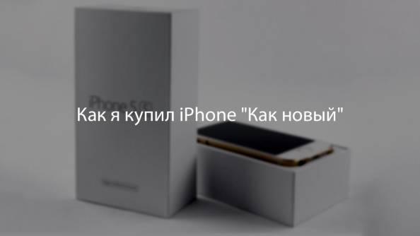 iPhone Как новый