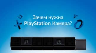 Зачем нужна PlayStation Камера?