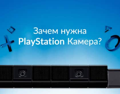 PlayStation Камера