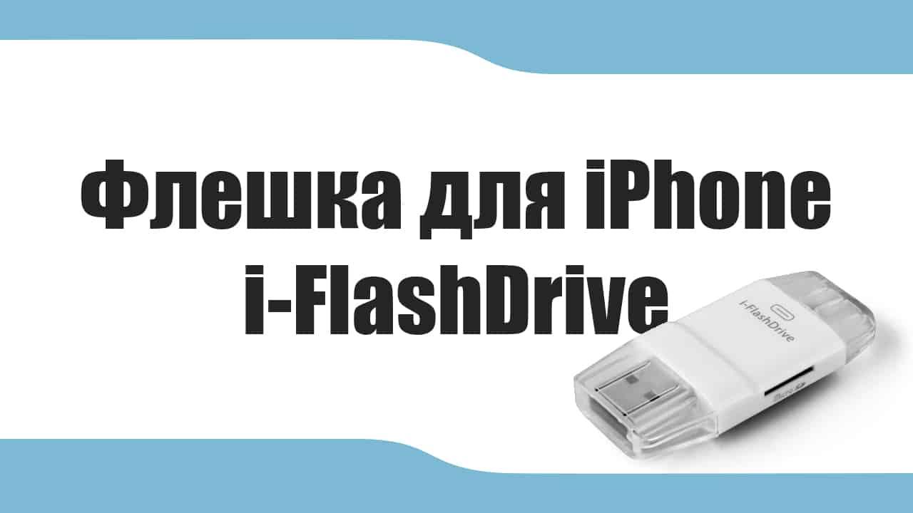 Флешка для iPhone