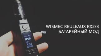 Wismec Reuleaux rx2/3 - батарейный мод
