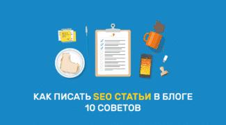 Как писать SEO статьи в блоге - 10 советов