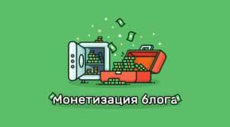 Монетизация блога - способы и возможный доход