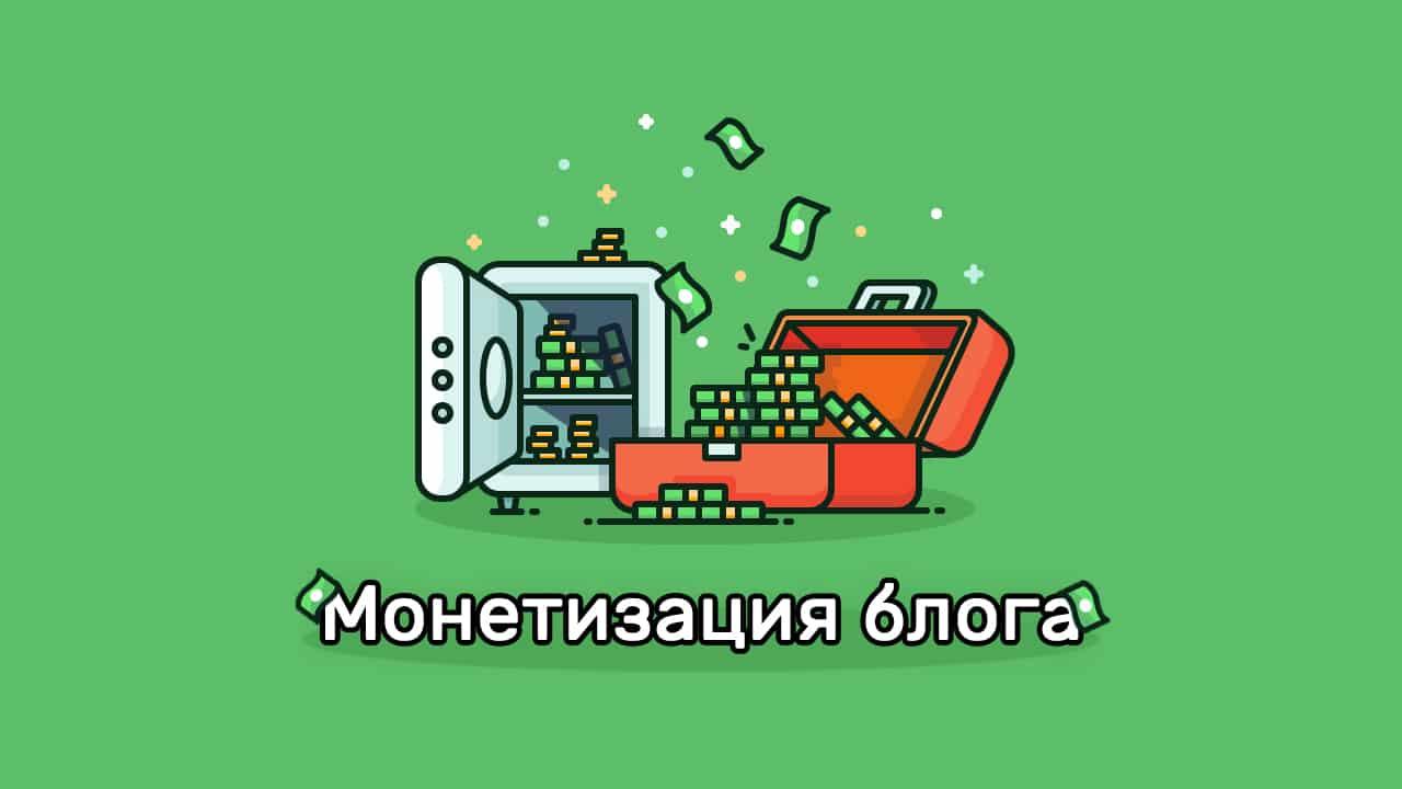 Монетизация блога