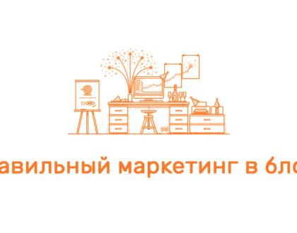 маркетинг в блоге
