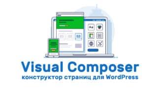 Visual Composer - конструктор страниц для Wordpress