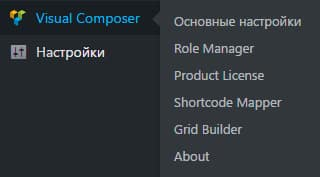 настройка Visual Composer