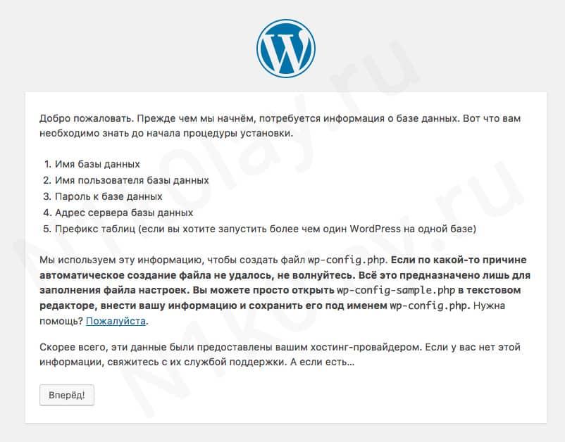 добро пожаловать в знаменитую пятиминутную установку wordpress