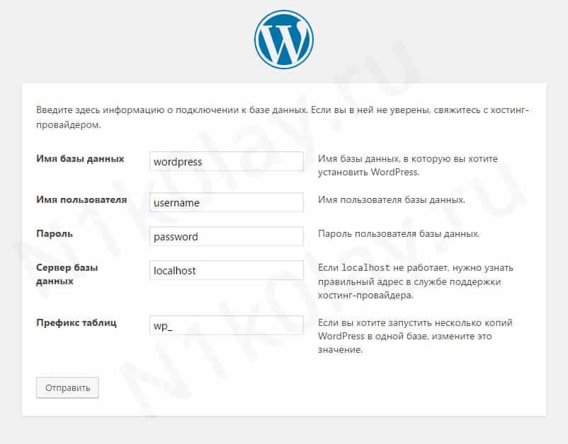 Установка CMS WordPress на хостинг