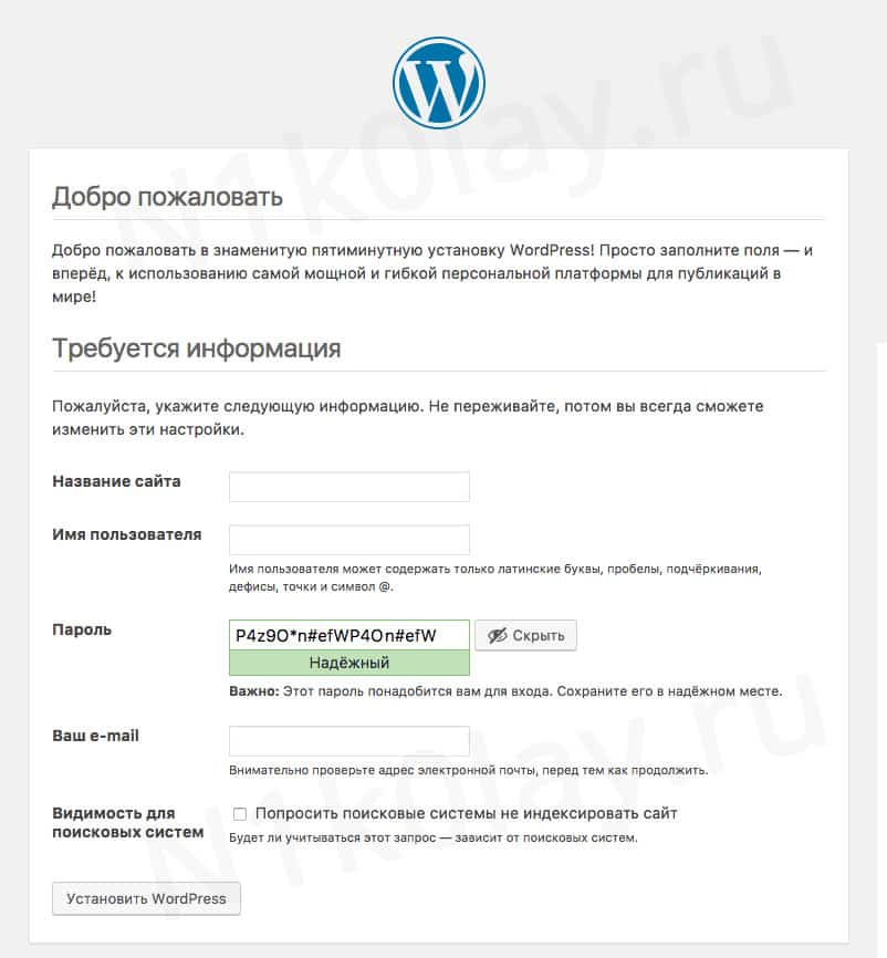 4. добро пожаловать в знаменитую пятиминутную установку wordpress