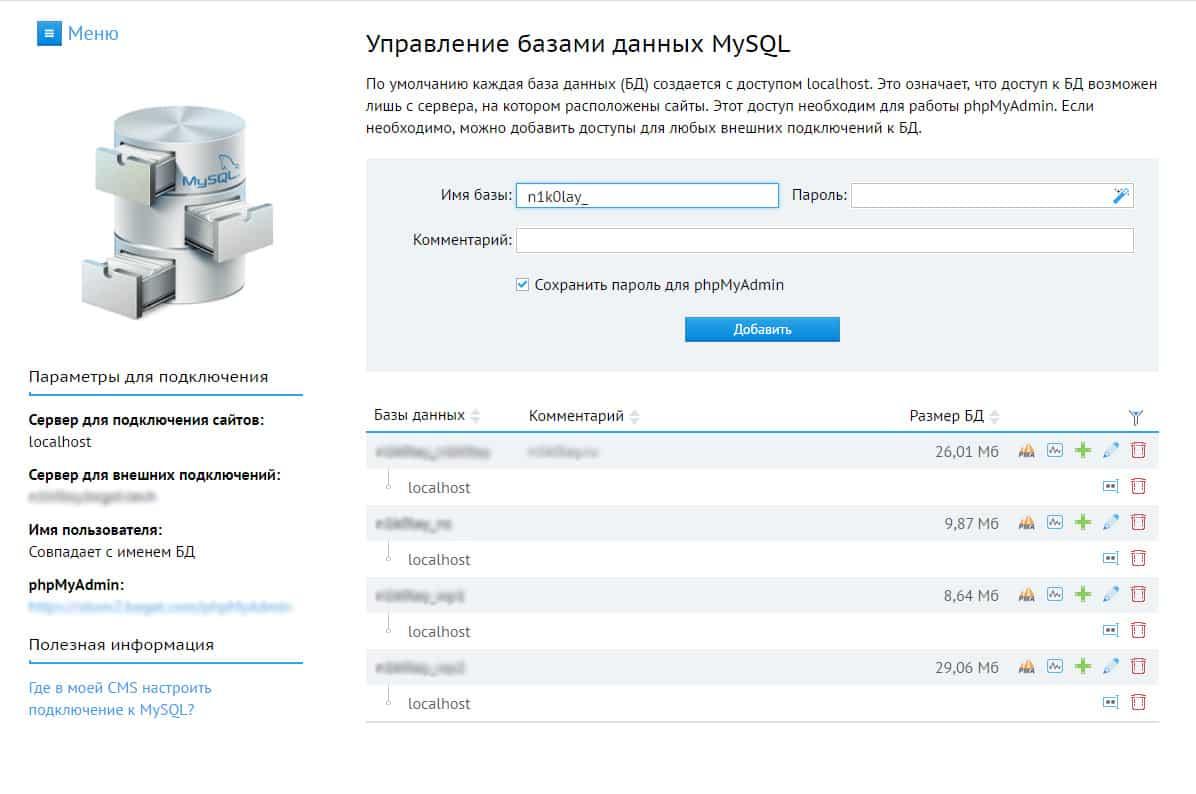 mySQL база данных WordPress
