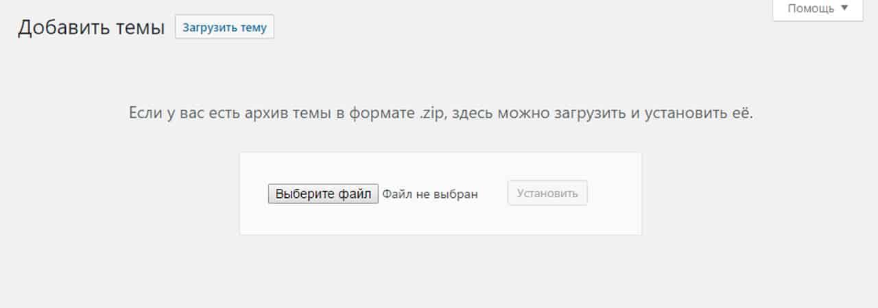 Загрузить тему WordPress в виде .zip архива на сайт через админ панель не используя FTP клиенты и сторонние программы