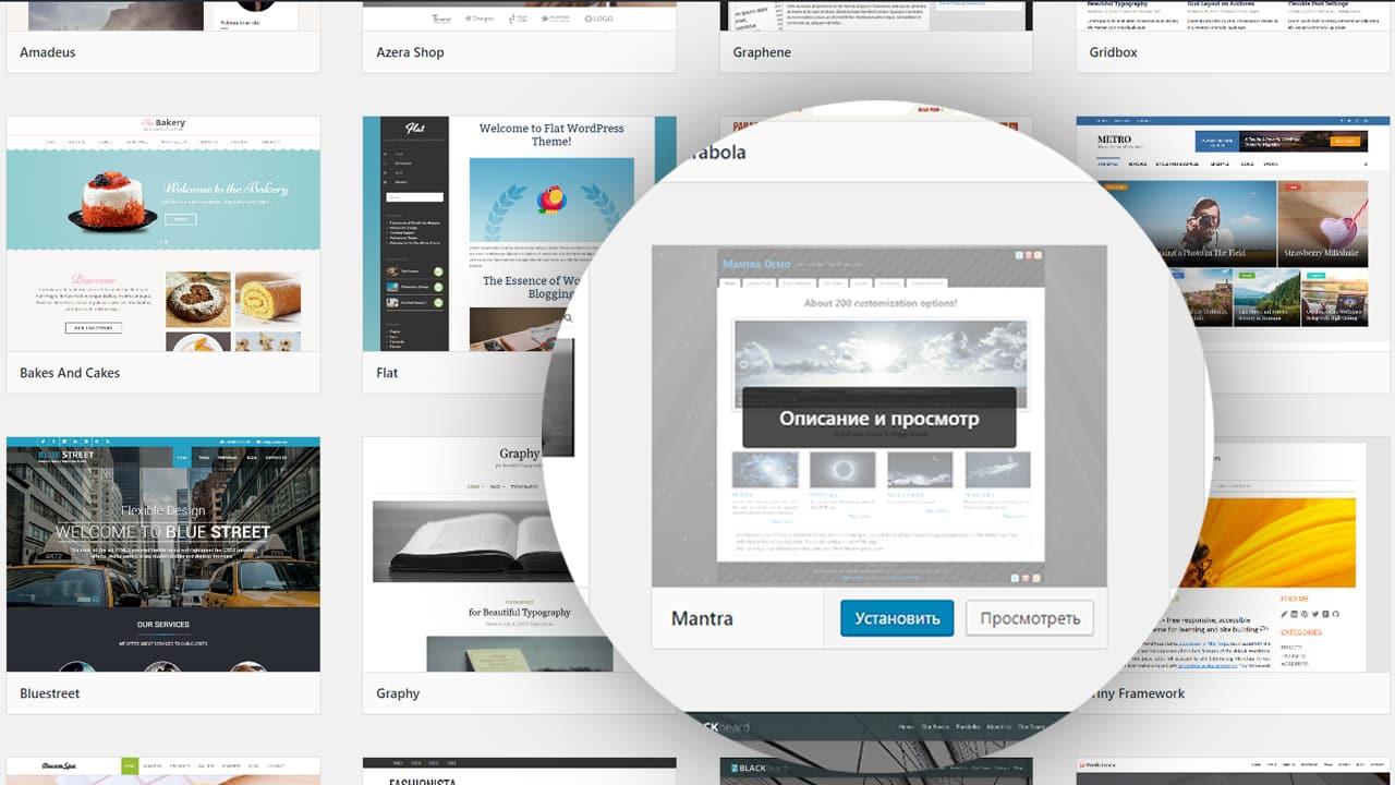 Выбор темы в библиотеке WordPress и последующая её установка на сайт