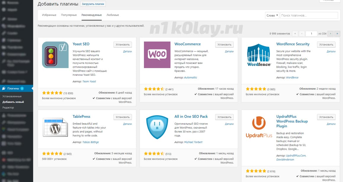 установка плагина WordPress из библиотеки