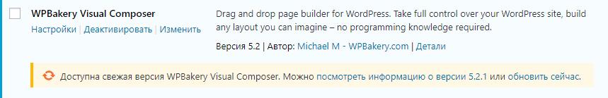 доступно новое обновление плагина WordPress