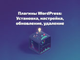Плагины WordPress: Установка, настройка, обновление, удаление