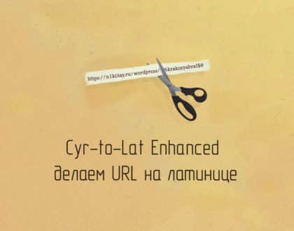 Cyr-to-Lat Enhanced - плагин для WordPress