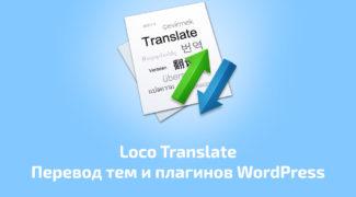 Loco Translate - Перевод тем и плагинов WordPress