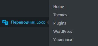 loco translate установка и настройка