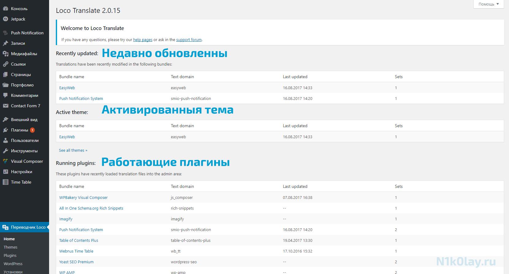 loco translate страница настройки плагина, перевод темы и плагина WordPress