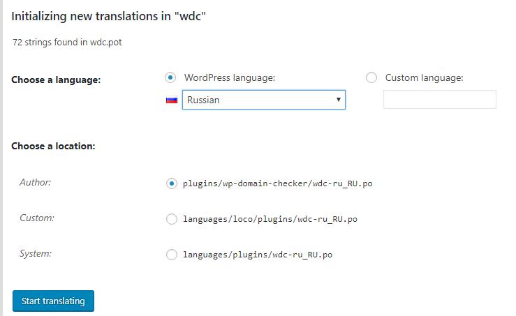 loco translate создание перевода